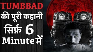 Tumbbad Full Story Explained In Hindi | Sohum Shah | Aanand L Rai