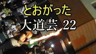 平成30年6月2日・3日 宮城県蔵王町 遠刈田温泉で開催された「とおがった...