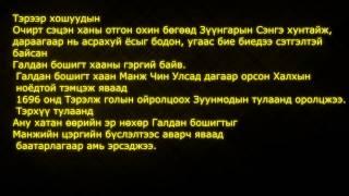 Сонсдог түүх №1 /Official Lyrics/Ану Хатан