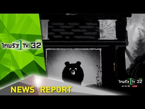 วิลล่า เดอ แบร์ ปั้นชีวิตหมีดำดึงลูกค้า | 03-08-59 | ชัดข่าวเที่ยง | ThairathTV