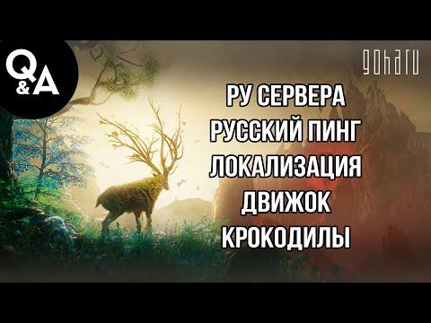 MMORPG NEW WORLD: РУ СЕРВЕРА, РУССКИЙ ПИНГ, ЛОКАЛИЗАЦИЯ, ДВИЖОК И КРОКОДИЛЫ