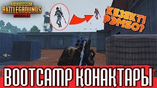 BootCamp қонақтары | PUBG Mobile
