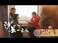 《回家过年》 第三集 沙县一家人 团圆是分别的开始 CCTV