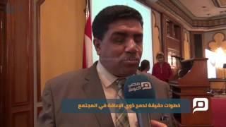 مصر العربية | خطوات حقيقة لدمج ذوي الإعاقة في المجتمع