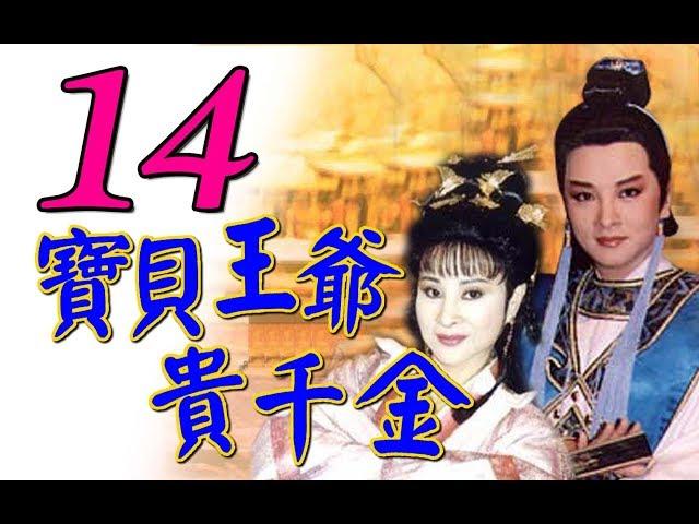 歌仔戲『寶貝王爺貴千金』第14集(黃香蓮 許秀年 陳小咪 廖麗君)_1993年