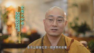 Publication Date: 2020-06-24 | Video Title: 認識我們的道場 - 香海正覺蓮社
