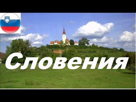 Slovenia - Словения