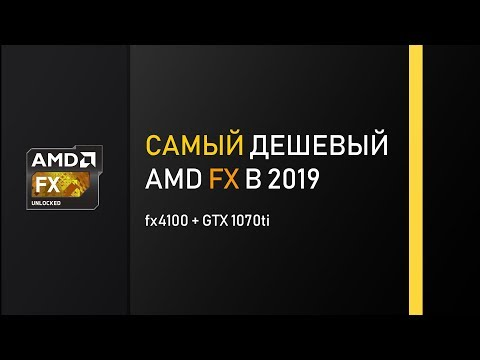 Fx 4100 Test In 8 Games 2019 Youtube