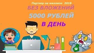 Партнер на миллион 2019 Заработок в интернете от 5000 рублей в день на Автомате