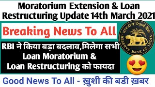 RBI Big Update On Loan Moratorium & Restructuring,Good News,RBI New Policy For Loan Moratorium