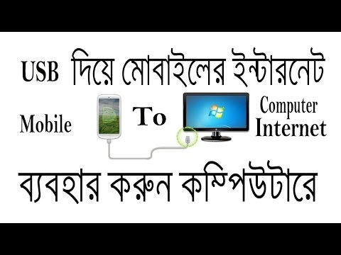 How To Use Mobile Internet On Your PC with USB Cable | Bangla Tutorial | Technology Times BD