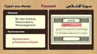 Сурат Аль Ихлас Surat Al Ihlas С переводом и с транскрипцией 112 сура Священного Корана