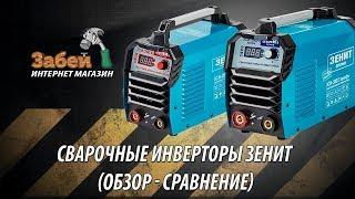 видео Сварочный аппарат инвертор - надежность и безопасность.