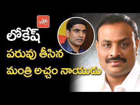 లోకేష్ పరువు తీసిన మంత్రి అచ్చం నాయుడు | TDP Minister Acham Naidu Blames Nara Lokesh | YOYO TV