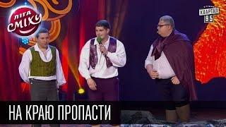 На краю пропасти - Manhattan и Сергей Сивохо   Лига смеха, смешное видео