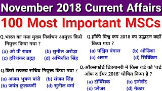 November  2018 Current Affairs// 100 most important questions in Hindi