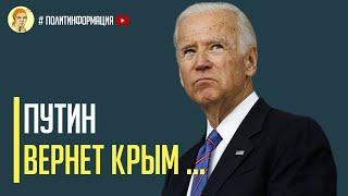 Срочно! Терпение лопнуло! G7 требует от Путина убраться из Крыма