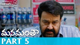 Manamantha Telugu Movie Part 5   Mohanlal, Gautami   Chandra Sekhar Yeleti