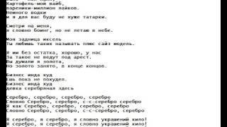 Текст песни: Татарка - Алтын [Пародия].