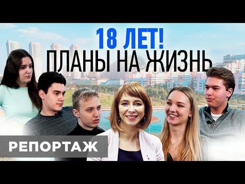 Цели в 18 лет: Как правильно планировать свою жизнь? // Светлана Толкачева. 14+
