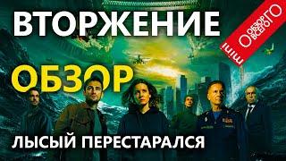 Вторжение - обзор [НЕ НОВОГОДНЕГО] фильма Федора Бондарчука [ТИПА] Притяжение 2