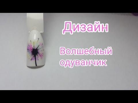 Дизайн Волшебный Одуванчик. Рисунок гель лаками