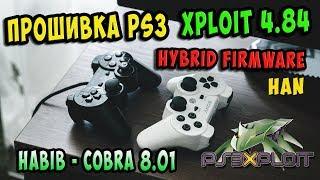 ⚠️Прошивка PS3 XPLOIT - Hybrid 4.84 - Пошагово! / + HABIB 4.84.3 - Cobra 8.0.1 rev3
