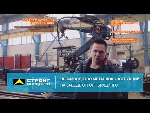 Производство металлоконструкций на заводе «Стронг Билдингс»
