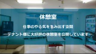 福岡赤坂付近にある憩いの休憩室がある貸事務所