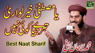 Naat Sharif Ya Mustafa Khair Ul Wara By Son Of Abdul Rauf Rufi