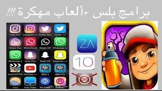 تحميل أقوى متجر للايفون لتحميل برامج البلس والألعاب المهكرة مجانا بدون جلبريك وبدون كمبيوتر iOS10