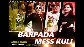 New Santali Music Video BARPADA MESS KULI Full Song