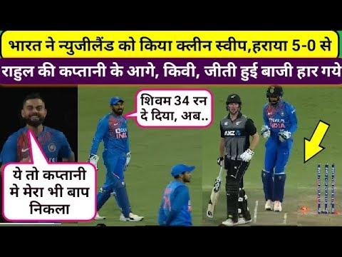 भारत ने पांचवे टी 20 में न्यूजीलैंड को हराकर रचा इतिहास , सीरीज 5 -0 से किया कब्जा