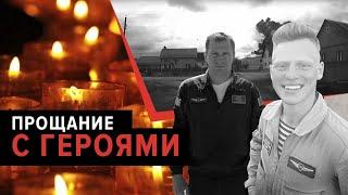 Отдали жизни, чтобы спасти людей. Прощание с лётчиками Андреем Ничипорчиком и Никитой Куконенко