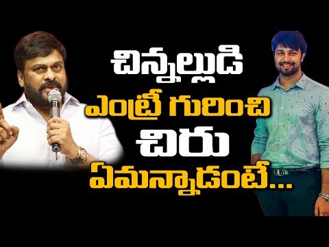 chiranjeevi about his son-in-law kalyan debut in tollywood