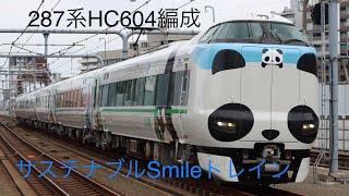 サステナブルSmileトレイン 287系HC604編成