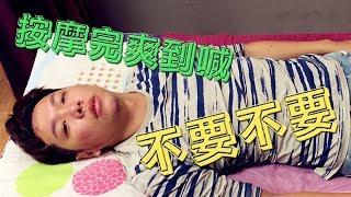 台灣旅遊》來個大滿貫馬殺雞讓你活力到達滿貫 | Thumb Heaith Massage
