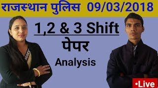 Rajasthan Police paper 9 march 2018 analysis