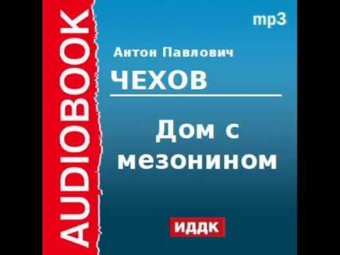 2000221 Аудиокнига. Чехов