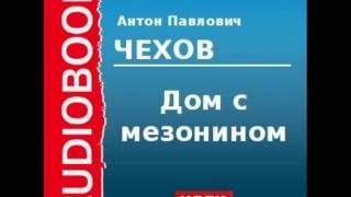 2000221 Аудиокнига. Чехов Антон Павлович. «Дом с мезонином»