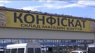 Що насправді впарюють українцям у магазинах «Конфіскат»