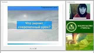 Технология проектирования современного урока русского языка и литературы (ФГОС ООО)