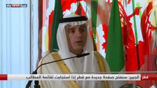 الجبير: سنفتح صفحة جديدة مع قطر إذا استجابت لقائمة المطالب