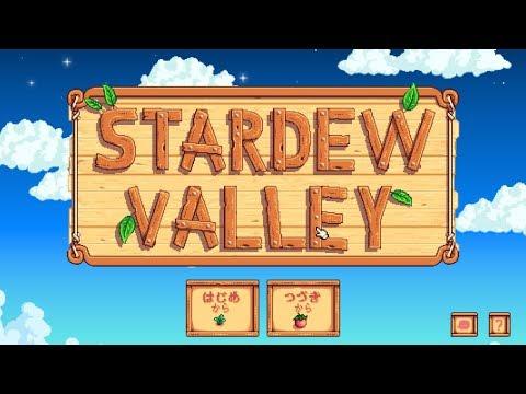 [Stardew Valley] 1時間�ら���もり�6時間�ら���ゲーム