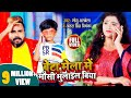 #VIDEO | बेटा मेला में मौसी भुलाइल बिया | #Monu Albela | #Antra Singh Priyanka | Bhojpuri Devi Geet