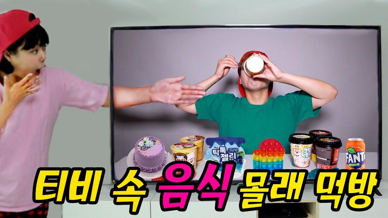 TV 속 음식 몰래 빼서 먹는 방법ㅋㅋ (Cinema Mukbang / Minus food on TV)