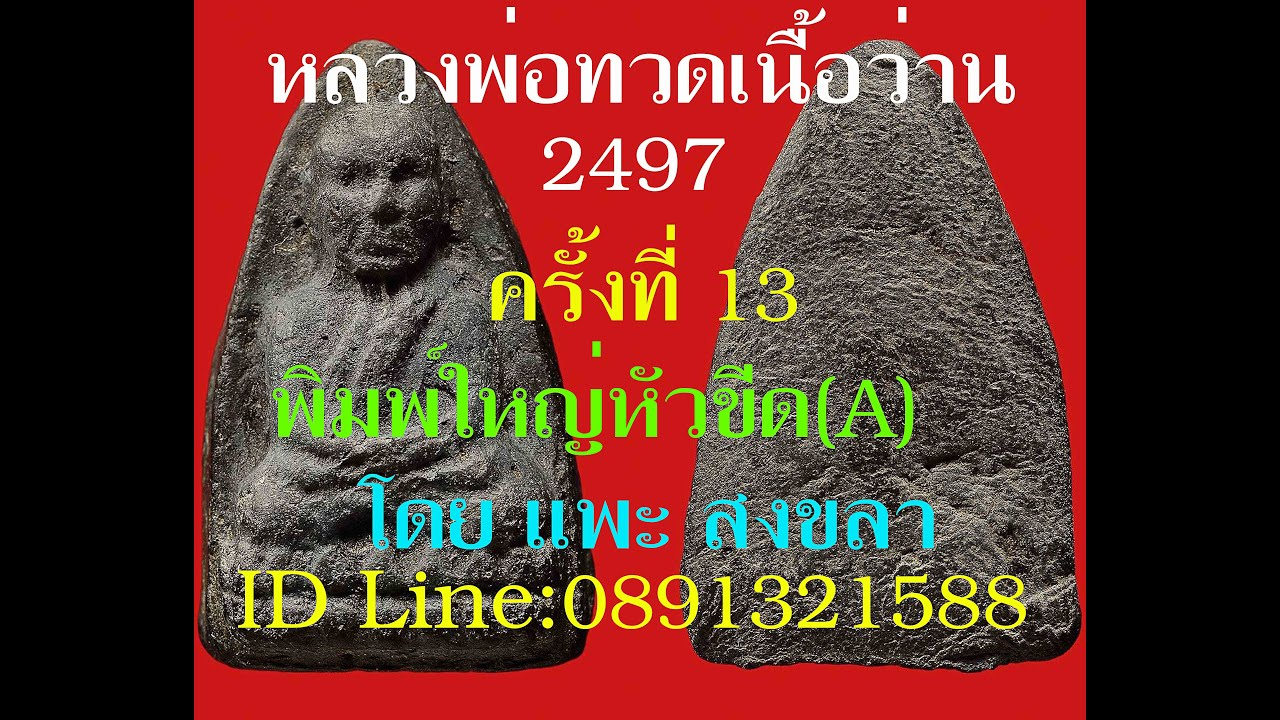 พระหลวงพ่อทวดวัดช้างให้เนื้อว่าน2497 ครั้งที่13 พิมพ์ใหญ่หัวขีด(A) #ชี้ตำหนิสำคัญของพิมพ์ใหญ่หัวขีด