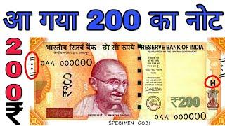 200 रुपये का नया नोट जारी जानें क्या है खास? 200 Rupees Note Launched by RBI