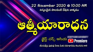 ఆత్మీయారాధన 22 November 2020  || Christ Church Asia || Premiere Show on Sunday @10 AM