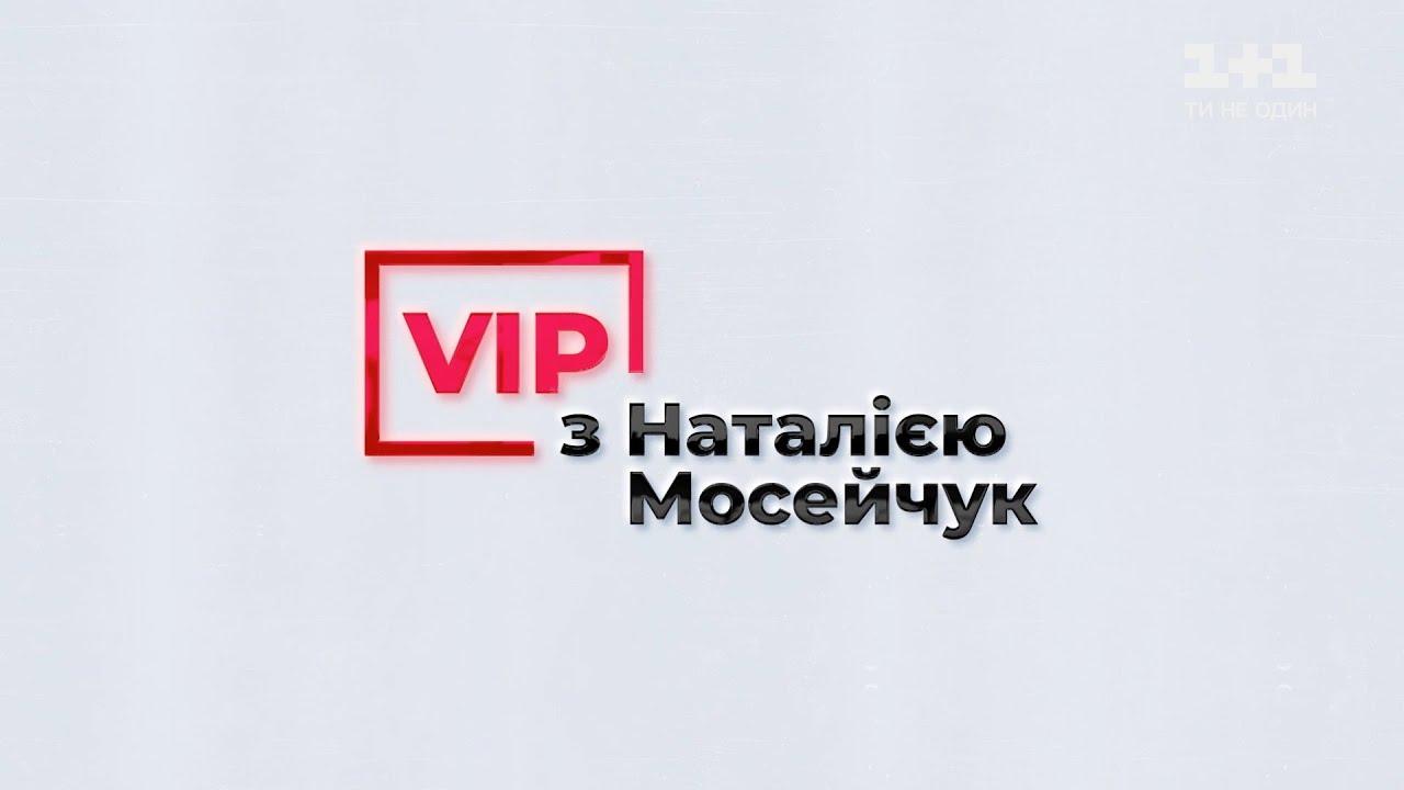 VIP з Наталією Мосейчук. Володимир Зеленський